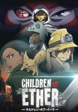 Children of Ether Ova