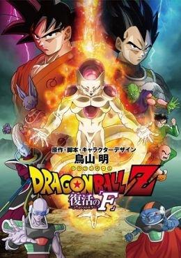 Dragon Ball Z Pelicula 15: Fukkatsu no F