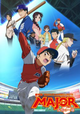 Gekijouban Major: Yuujou no Winning Shot