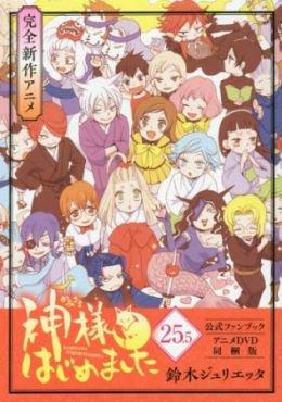 Kamisama Hajimemashita: Kamisama, Shiawase ni Naru Capítulo 1 SUB Español