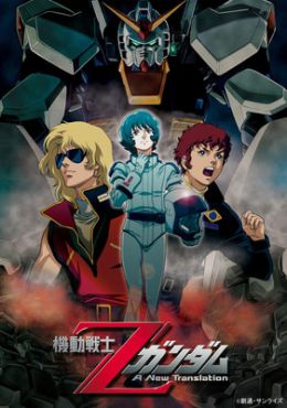 Kidou Senshi Z Gundam I: Hoshi wo Tsugu Mono