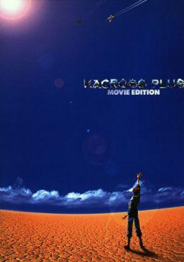 Macross Plus Movie Edition