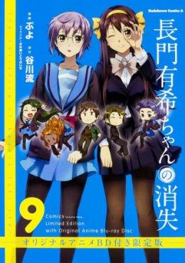 Nagato Yuki-chan no Shoushitsu OVA