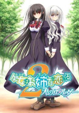 Otome wa Boku ni Koishiteru: Futari no Elder