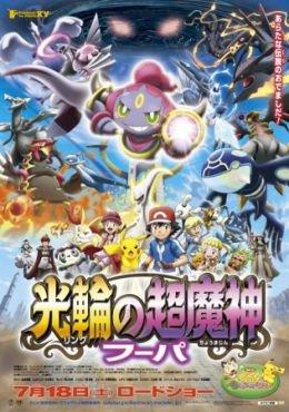 Pokemon Película 18: El gran genio de los anillos: Hoopa