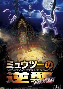 Pokemon Película 22: Mewtwo no Gyakushuu Evolution