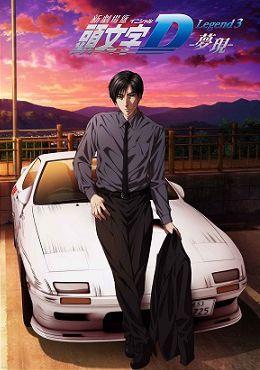 Shin Gekijouban Initial D: Legend 3 - Mugen