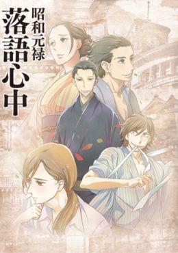 Shouwa Genroku Rakugo Shinjuu Capítulo 13 SUB Español