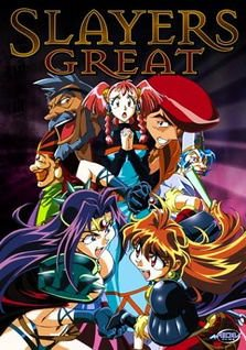 Slayers Great Movie