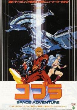 Space Adventure Cobra The Movie