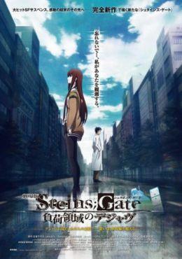 Steins;Gate Fuka Ryoiki no Deja vu